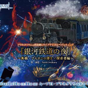 プラネタリウム&朗読劇&ライブデジタルペインティング「銀河鉄道の夜」