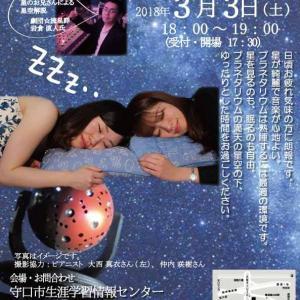 ☆熟睡プラ寝タリウム☆で星空解説をします☆(チラシ差し替えました)