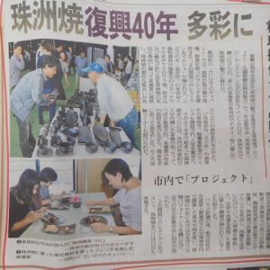 本屋親父のつぶやき令和元年10月13日今朝の新聞記事から珠洲ニュース・・・!!
