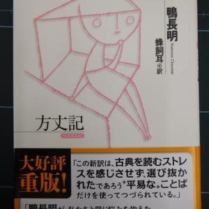 本屋親父のつぶやき令和元年10月15日本日お薦めの良書です。