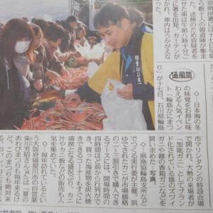 本屋親父のつぶやき令和元年11月18日今朝の新聞から奥能登ニュース・・