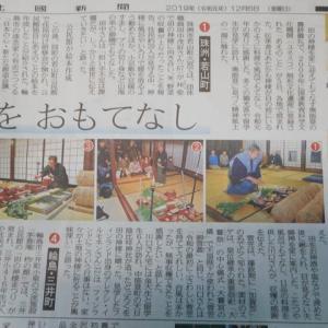 本屋親父のつぶやき 令和元年12月6日今朝の北國新聞さんの記事から・・・!!