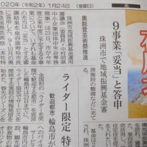 本屋親父のつぶやき令和2年1月24日今朝の北國新聞さんの記事から珠洲関連ニュースを・・・!!