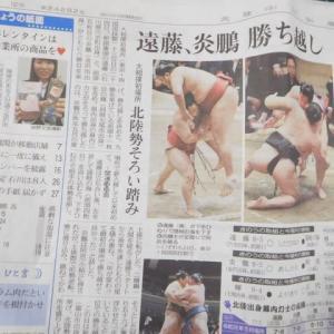 本屋親父のつぶやき令和2年1月25日 新聞各紙 大相撲初場所・石川県出身力士大活躍ですね。