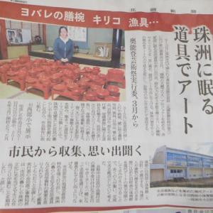 本屋親父のつぶやき令和2年1月28日 今朝の北國新聞さんの記事から珠洲関係記事を紹介します。