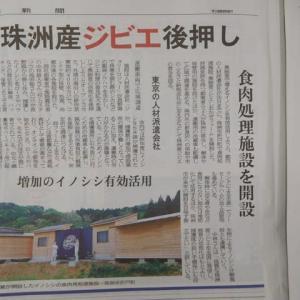 本屋親父のつぶやき  令和  2年  5月27日今朝の北國新聞さんの記事から珠洲市関係・・・!!