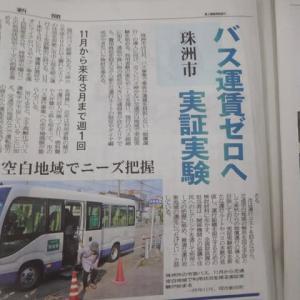 本屋親父のつぶやき 令和 2年 5月26日 今朝の新聞記事から珠洲市関連ニュースをアップします。