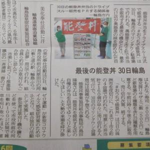 本屋親父のつぶやき  令和  2年  5月28日 今朝の北陸中日新聞さんの記事から珠洲・能登町関係ニュース