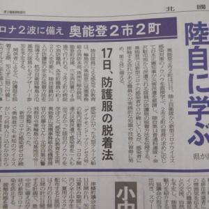 本屋親父のつぶやき  令和  2年  6月12日 今朝の新聞各紙から奥能登関係ニュースを・・・!!
