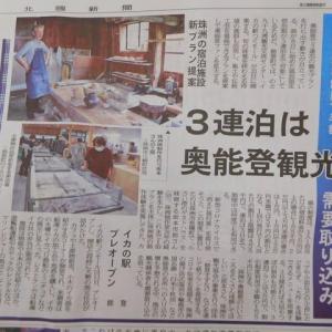 本屋おやじのつぶやき  令和  2年  6月14日 今日の北國新聞さんの記事から珠洲・輪島の興味あるニュース