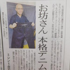 本屋親父のつぶやき  令和  2年  6月13日 今朝の北陸中日新聞さんの記事から能登町のニュース・・・!!
