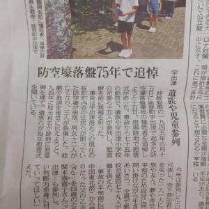 本屋親父のつぶやき  令和  2年  6月 16日 今朝の北陸中日新聞さんの記事から能登町のニュースを紹介致します。