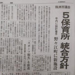 本屋親父のつぶやき  令和  2年  6月17日今朝の北國新聞さんの記事から珠洲市議会のニュース・・・