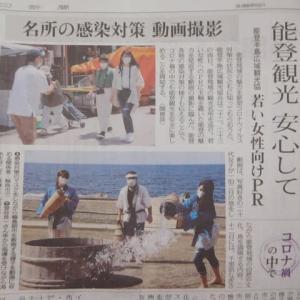 本屋親父のつぶやき  令和  2年  6月24日 今日も新聞各紙の珠洲ニュースを紹介致します。