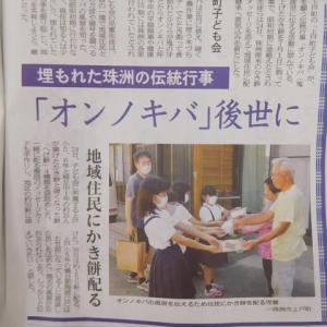 本屋親父のつぶやき  令和  2年  6月25ひ 今朝の北國新聞さんの記事から珠洲のニュースを・・・!!