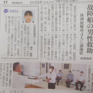 本屋親父のつぶやき  令和  2年  7月 10日 今朝の北陸中日新聞さんの記事から珠洲関係ニュース