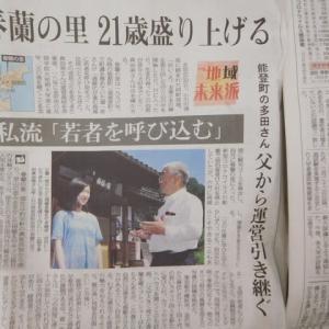 本屋親父のつぶやき  令和  2年  7月15日 今朝も雨が降りましたね。昨日の北陸中日新聞さんの記事から・・