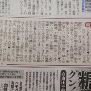 本屋親父のつぶやき  令和  2年  7月17日 今朝の北國新聞さんの記事から飯田高校のニュースを紹介します。