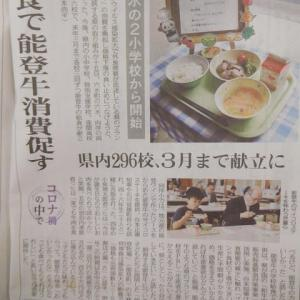 令和  2年  7月 16日 今朝の北陸中日新聞さんの記事から 石川県内小中学校等の学校給食に能登牛料理