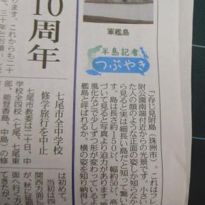 本屋親父のつぶやき  令和  2年  7月 21日 今朝の新聞各紙から珠洲のニュースと興味のあるニュースを・・・