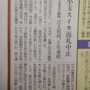 本屋親父のつぶやき・令和  2年  7月23日 今日の北國新聞さんの記事から奥能登ニュースを紹介します。