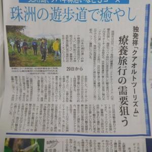 本屋親父のつぶやき  令和  2年  7月25日 今日も北國・北陸中日新聞さんの記事から奥能登ニュースを・・