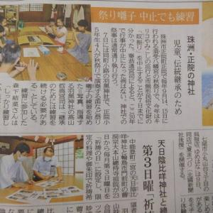 本屋親父のつぶやき  令和  2年  8月  8日 今日の北國・北陸中日新聞さんの記事から奥能登のニュースを・・