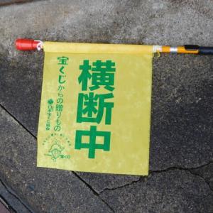 本屋親父のつぶやき  令和  2年  9月25日 雨の交通安全運動に協力しました。