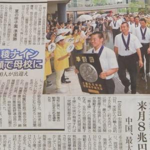 本屋親父のつぶやき令和元年8月24日今朝の新聞から・・・!!