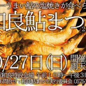 和良鮎まつり2019