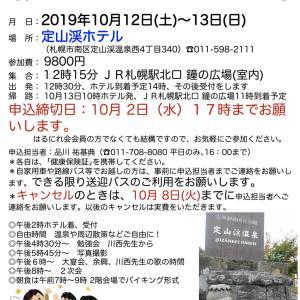 観楓会のお誘い 肝臓友の会はるにれ会観楓会2019