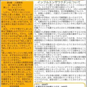 肝臓クリニックニュース31号11月号