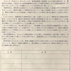 公正な判決を求める要請署名 全国B型肝炎訴訟 原告団・弁護団