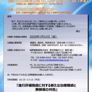 第31回北海道門脈圧亢進症研究会 演題募集開始 特別講演も決まりましたー