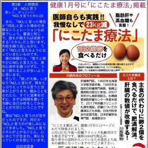 肝臓クリニックニュース32号12月号
