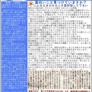 肝臓クリニックニュース36号4月号