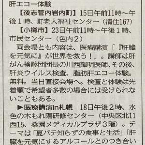 肝炎ウイルス検査脂肪肝エコー体験 岩内6月15日(月) 小樽6月23日(火) 札幌では6月18日(木)夏バテとアルコール対策 道新2020.6.12