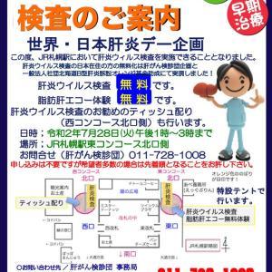 世界肝炎デー 日本肝炎デー企画 肝炎ウイルス検査お勧めティッシュ配りと肝炎ウイルス検査脂肪肝エコー無料体験 in 札幌