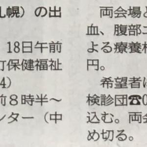 肝がん検診2020年 枝幸7月18日(土) 稚内7月19日(日) 道新掲載2020.7.2