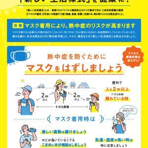 マスクをなるべく外しましょう 熱中症対策にも コロナウイルス感染予防のしすぎに注意です