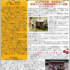 肝臓クリニックニュース40号8月号