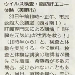 医療講演&肝炎ウイルス検査脂肪肝エコー体験 in 美唄 道新2020.9.13掲載