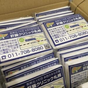 肝臓クリニック札幌のティッシュ第2版ができました