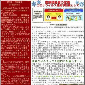 肝臓クリニックニュース44号12月号
