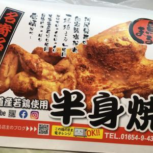 名寄名物若鶏の半身焼が稚内で プラスイーグル店前屋台販売 2021.7.25まで