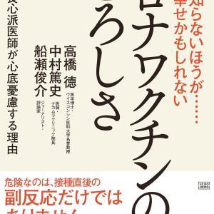 非常に違和感があります 産婦人科学会でも推奨って。。。この本が読めるなら読んで欲しい