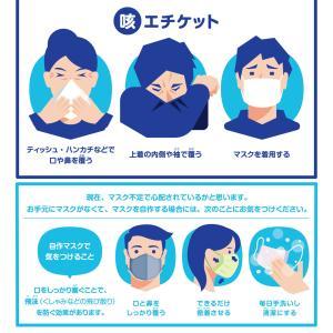 最高裁判所の広報にマスク協力と咳エチケット対応の要望をしてみました