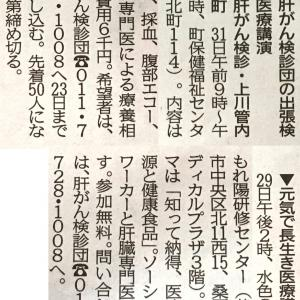 肝がん検診 2019年 上川地区 上川町 受付中 医療講演告知も 道新2019.8.15