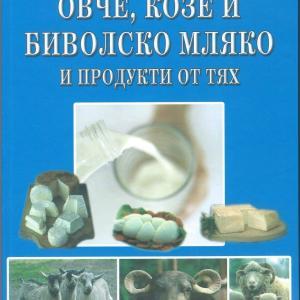 非牛乳製乳製品の本、など今年入手したブルガリアの本