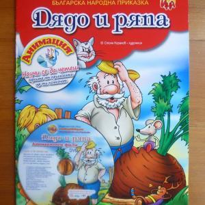 ブルガリア民話?「おじいさんとカブ」